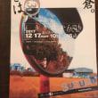 九州北部豪雨復興支援イベント!