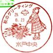 ぶらり旅・水戸中央郵便局(秋のグリーティング)