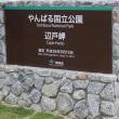 2017初夏沖縄本島北部への旅@辺戸岬