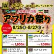 次は【アフリカ祭り】です!