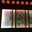 仁左衛門、歌舞伎座20年ぶり「助六」