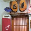 寿司割烹 木挽町 佃屋@中央区銀座「海鮮ちらし丼 」with「 マコモタケ」
