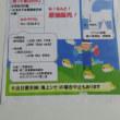 7月キャンペーンと鮮魚祭り!
