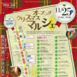 軽井沢のいろいろ 軽井沢ウインターフェスティバル2018 始まるよ~