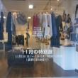 「11月の特別展」 文京区で15日まで開催中です。