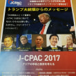 安倍首相が防衛大綱の見直しを明言の中、米国最大の政治イベントCPACが日本に上陸開催!!