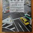 TOKYO Taxi Drivers