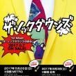 ザ・ノックダウンズ発売日 6月7日