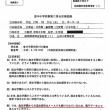 消された「安倍昭恵」文書 財務省4000枚の森友文書公開も無意味