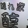 かまぼこ彫り の看板製作