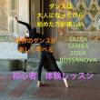 ✳️上野 北千住 初心者 サルサ サンバ 教室 体験 レッスン 「こんなお悩みありませんか?」