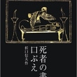 Orikuchi Shinobu The Book of the Dead(6)