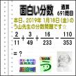 解答[う山先生の分数]【分数691問目】算数・数学天才問題[2019年1月18日]Fraction