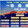御嶽海 平成31年大相撲3月場所星取表 9日目