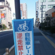 自転車レーンは誰のために?
