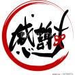 ○筆文字デザイン処こんにち和○12月(まとめ)のん's筆文字デザイン