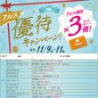 【アルス限定】 カオカカードポイント3倍!!優待キャンペーンのお知らせ。