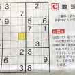新聞数独 難易度3・4・5
