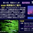 写団ふくしま 「福島展」 再開催