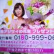 9/18・・めざましお花プレゼント本日14時まで