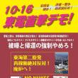 第32弾 東電直撃デモは、10月16日です。