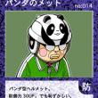 no:014「パンダのメット」