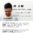 LIVE告知 林正樹 piano solo LIVE in 北海道