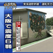 【危険な手抜き工事!日本でもあるんだ・・・(唖然)】大阪地震、外壁に鉄筋がないと話題