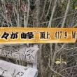 岐阜市の最高峰  百々ケ峰 西峰(341.4m)   百々ケ峰 東峰(417.9m)