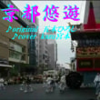 ★おすすめ演歌  ♬・京都悠遊/五木ひろし// kazu宮本