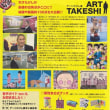 「アートたけし展」が高知県立美術館で開催されます。