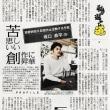 自殺防止活動する作家 坂口恭平さん 〜 若者の自殺、対策急務!!