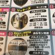 三田線バル