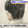 元少年の両親と遺族の和解が成立 三重・朝日町で起きた中3女子強制わいせつ致死事件