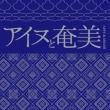5枚組CD BOX『アイヌと奄美』詳細発表!