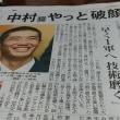 中村奨成、背番号22・契約金1億円!!