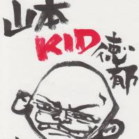 """山本""""KID""""徳郁"""