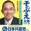 明日、投票日!比例は日本共産党、東京13区はそぶえ元希で政治転換を!