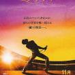『ボヘミアン・ラプソディ』、人気ロックバンド「クイーン」のボーカリストフレディの伝記映画!