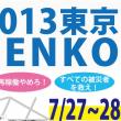 7/27~28「カネより命!99%が手をむすび世界を変える2013東京ZENKO」へ