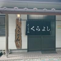 吉田のうどん 新規開拓♪