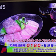 7/21・・・旅サラダプレゼント(本日正午まで)