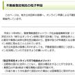 LGWAN・政府共通NW経由によるオンライン登記嘱託