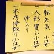 【御礼】柳家小はぜ勉強会其の七 ご来場ありがとうございました!