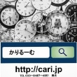 タイムトラベラー気分になれる、博報堂生活総研の未来年表!