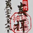 みちひらきの大神『猿田彦神社』
