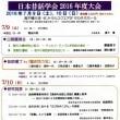 日本昔話学会 2016「「昔話の民俗学的研究の可能性」」高千穂大学・7月9日 (土) ~ 10日 (日) 開催!