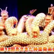 神楽史上初?白大蛇ばかりの「八岐大蛇」第12回あさきた神楽発表会 あさきた合同神楽団 二度と観ることはできないだろう!