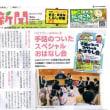 「手話の付いたスペシャルおはなし会」がちいき新聞に紹介されました