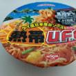 熱帯UFO